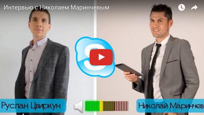 Интервью с Николаем Маринчевым
