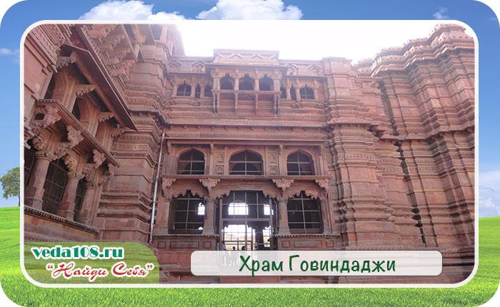 храм Говиндаджи