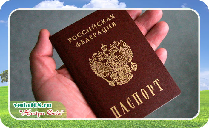 Как я стал гражданином РФ