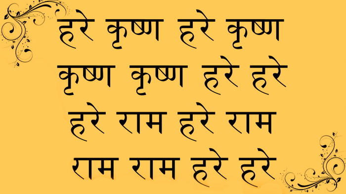 Текст Мантры на санскрите