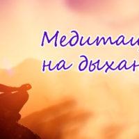 Дыхание во время медитации