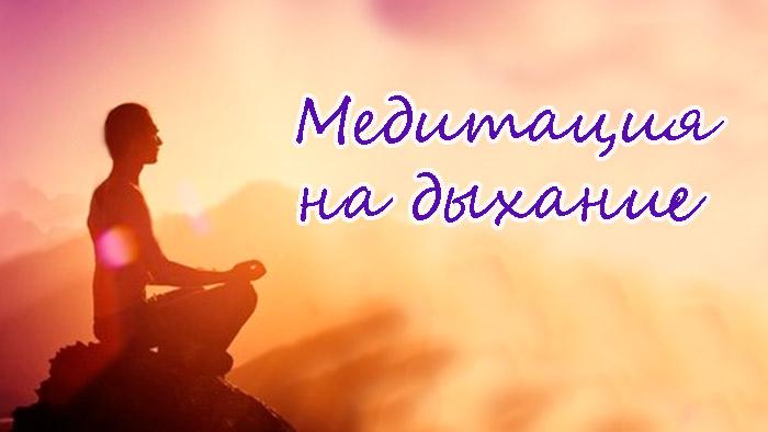 Медитация наблюдения за дыханием