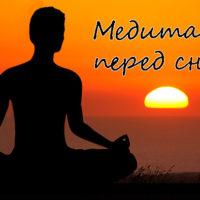 Медитация вечером