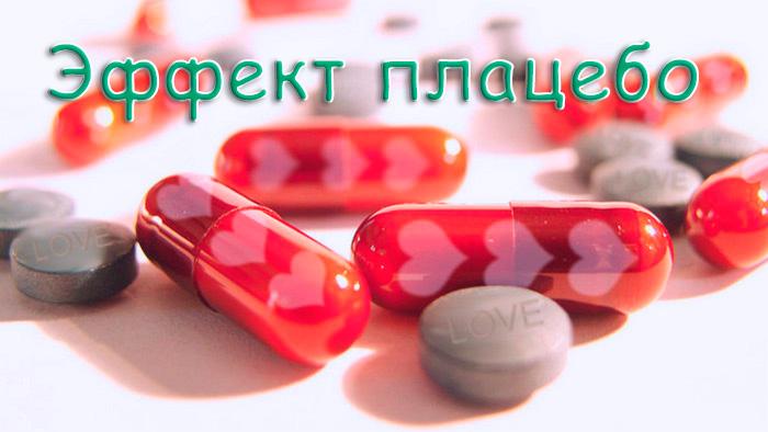 Эффект плацебо что это