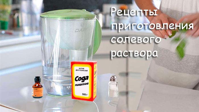 Промывание носа соленой водой: как приготовить солевой 19