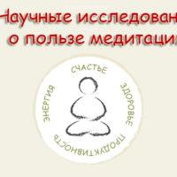 Научные исследования о медитации