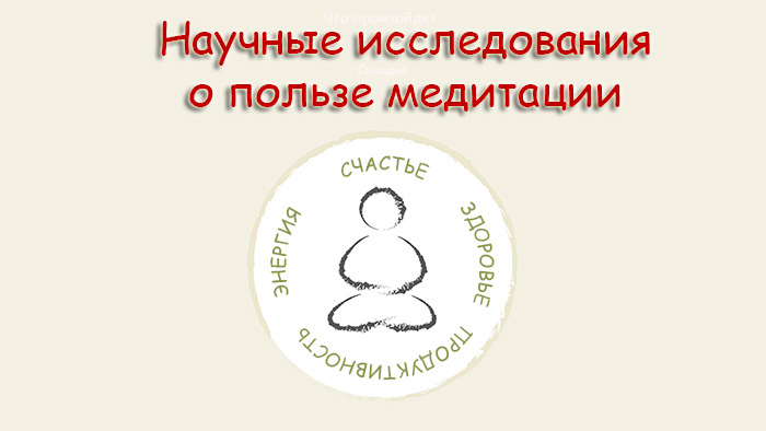 Научные исследования медитации