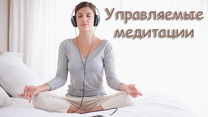 Краткий обзор различных методов, форм и видов медитаций Upravlenie