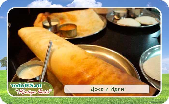 Идли и Доса. Индийские блюда