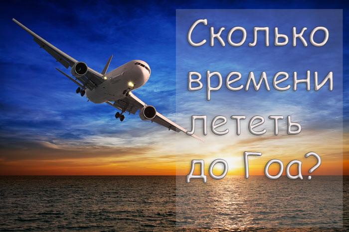 Сколько часов лететь до Гоа из Москвы